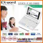 【次回入荷☆彡4月10日予定】 CASIO XD-Y4800WE ホワイト カシオ電子辞書 CASIO エクスワード 高校生モデル