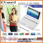 CASIO XD-Y9800WE ホワイト カシオ電子辞書 CASIO エクスワード 英語モデル [170コンテンツ/留学・就職のための英語学習から、実務・研究・翻訳など
