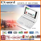 【在庫あり】 CASIO XD-Y7300WE ホワイト カシオ電子辞書 CASIO エクスワード 中国語モデル 100コンテンツ