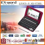 【在庫あり】 CASIO XD-Y7300RD レッド カシオ電子辞書 CASIO エクスワード 中国語モデル 100コンテンツ
