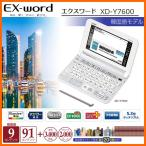 【お取り寄せ☆彡3月上旬入荷】 CASIO XD-Y7600 ホワイト カシオ電子辞書 CASIO エクスワード 韓国語モデル 100コンテンツ