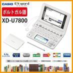 【在庫あり】 XD-U7800 カシオ電子辞書 CASIO エクスワード ポルトガル語学習モデル