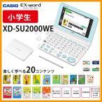 XD-SU2000WE カシオ電子辞書 CASIO エクスワード 小学生モデル カラー:ホワイト