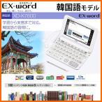 XD-K7600 カシオ電子辞書 CASIO エクスワード 韓国語学習モデル