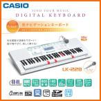 CASIO LK-228 カシオ 光ナビゲーションキーボード CASIO キーボード 61ピアノ形状鍵盤、光鍵盤
