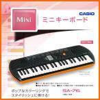 SA-76 カシオ キーボード CASIO ミニキーボード ポップなカラーリングでスタイリッシュに弾ける!