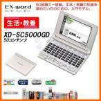 ショッピング電子辞書 XD-SC5000GD カシオ電子辞書 CASIO エクスワード 生活・教養モデル カラー電子辞書 シャンパンゴールド