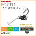SHARP EC-CT12-C ベージュ系 シャープ サイクロン掃除機(タービンブラシタイプ) 遠心分離式サイクロン 【掃除機】【クリーナー】