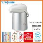 ZOJIRUSHI AB-RB22-HM メタリックグレー 象印 マホービン エアーポット 2.2L 保温も保冷も両方OK