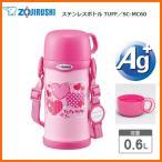 ZOJIRUSHI SC-MC60-PA ピンク 象印 ステンレスボトル TUFF 0.6L(600ml) / SC-MC60 お子様でも持ち運びしやすいコップ付きボトル