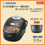 ZOJIRUSHI NP-ZF10-TD ダークブラウン 象印 炊飯器 圧力IH炊飯ジャー 極め炊き NP-ZF型 5.5合炊き