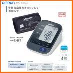 上腕式血圧計 HEM-7325T 1台