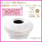 KOIZUMI KHC-H800-W コイズミ モンスターマジックカール magiccurl [ヘアカーラー/ホットカーラー] カラー:ホワイト