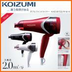 【お取り寄せ】 KOIZUMI KHD-W702/W ホワイト コイズミ ダブルファンドライヤー モンスター※短時間のドライにより、髪へのダメージを軽減