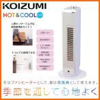 KOIZUMI KHF-0860/A コイズミ ホット&クール ミニタワーファン ブルー これ1台で冬は温風機、夏は扇風機 送風機能付ファンヒーター