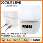 コイズミ SDB-1801/W ホワイト 小泉成器 ワイヤレススピーカーシステム / 5つの機能を備えたBluetoothスピーカー