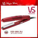 Vidal Sassoon VSS-3001/RJ ヴィダルサスーン スチームストレートアイロン [マジックシャイン] 【ラッピング無料】【国内専用】