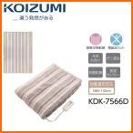 KOIZUMI KDK-7566D 小泉成器 電気掛敷毛布(188×130cm) コイズミ 掛敷兼用毛布 電磁波カット KDK7566D