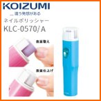 KOIZUMI KLC-0570/P ピンク コイズミ ネイルポリッシャー / 自宅でエステ、艶ピカすっぴんネイル