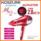 KOIZUMI KHD-W710/R レッド コイズミ ダブルファンドライヤー MONSTER(モンスター) ※短時間のドライにより、髪へのダメージを軽減