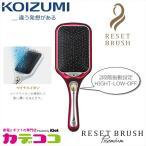 KOIZUMI KBE-2400/P ピンク コイズミ マイナスイオンリセットブラシ(クッションタイプ) 音波振動磁気エステブラシ