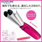 KOIZUMI KHR-7410/P 小泉成器 コードレス2WAYヘアアイロン / 海外でも使える、ワンタッチで2WAY切換え