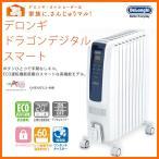 DeLonghi QSD0712-MB デロンギオイルヒーター[8〜10畳用] ドラゴンデジタルスマートオイルヒーター フィン(放熱板)枚数7枚