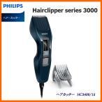 PHILIPS HC3400/15 フィリップス ヘアカッター 「電動バリカン」 ネイビー×グレー [12段階の長さ調節可能(2mmごと)]