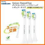 PHILIPS Sonicare HX6063/01 [フィリップス ソニッケアー 電動歯ブラシ 替えブラシ]  ダイヤモンドクリーンブラシヘッド レギュラーサイズ 3本組(ホワイト)