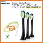 PHILIPS Sonicare HX6063/35 [フィリップス ソニッケアー 電動歯ブラシ 替えブラシ] ダイヤモンドクリーンブラシヘッド レギュラーサイズ 3本組(ブラック)