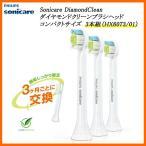 PHILIPS Sonicare HX6073/01 [フィリップス ソニッケアー 電動歯ブラシ 替えブラシ]  ダイヤモンドクリーンブラシヘッド コンパクトサイズ 3本組(ホワイト)