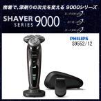 PHILIPS S9552/12 シャイニーブラウン フィリップスシェーバー philips 髭剃り 「9000シリーズ」 メンズシェーバー