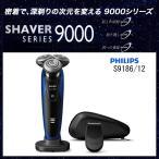 PHILIPS S9186/12 ウルトラブルー フィリップスシェーバー philips 髭剃り 「9000シリーズ」 メンズシェーバー
