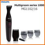 PHILIPS MG1102/16 フィリップス マルチグルーミングキット [シェービングもトリミングもいつでもどこでも手軽に] PHILIPS Multigroom 1000シリーズ