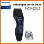 PHILIPS HC3412/15 フィリップス ヘアカッター 「電動バリカン」 ブラック×ブルー [12段階の長さ調節可能(2mmごと)]