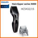 PHILIPS HC5432/15 フィリップス ヘアカッター 「電動バリカン」 ブラック×グレー [23段階の長さ調節可能(1mmごと)]