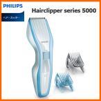 PHILIPS HC5441/15 フィリップス ヘアーカッター 「電動バリカン」 ファミリーヘアーカッター [23段階の長さ調節可能(1mmごと)]