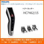 PHILIPS HC7462/15 フィリップス ヘアカッター 「電動バリカン」 [66段階の長さ調節可能(1〜7mm(0.2mm単位)7〜42mm(1mm単位)で1mm〜42mmまで)]