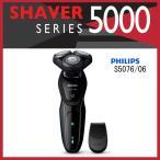 PHILIPS S5076/06 ブラック フィリップスシェーバー philips 髭剃り 「5000シリーズ」 メンズシェーバー