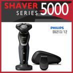 PHILIPS S5213/12 ライン:ホワイト フィリップスシェーバー philips 髭剃り 「5000シリーズ」 メンズシェーバー スタンド付き