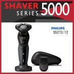 PHILIPS S5273/12 ライン:ブラック フィリップスシェーバー philips 髭剃り 「5000シリーズ」 メンズシェーバー スタンド付き