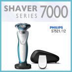 PHILIPS S7521/12 ネイビーブルー フィリップスシェーバー philips 髭剃り 「7000シリーズ」 メンズシェーバー スタンド付き