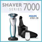 PHILIPS S7521/26 ネイビーブルー フィリップスシェーバー philips 髭剃り 「7000シリーズ」 メンズシェーバー スタンド・洗浄充電器付き
