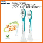PHILIPS Sonicare HX6042/01 Sonicare For Kids ソニッケアーキッズブラシヘッド レギュラーサイズ 2本組(対象年齢7歳以上)