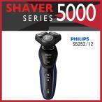 PHILIPS S5252/12 koizumi限定記念モデル フィリップスシェーバー philips 髭剃り 「5000シリーズ」 メンズシェーバー スタンド付き