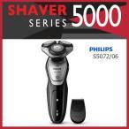 PHILIPS S5072/06 フィリップスシェーバー philips 髭剃り 「5000シリーズ」 5方向に可動して密着、やさしく早剃り ・ メンズシェーバー /