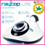RAYCOP RE-100JWH ホワイト レイコップ ふとん専用ダニクリーナー「ふとんクリーナー レイコップライト」「布団クリーナー レイコップ LITE」 UV寝具用掃除機