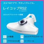 RAYCOP RS2-100JWH ホワイト レイコップ ふとん専用ダニクリーナー「ふとんクリーナー レイコップRS2-100」「布団クリーナー RS2-100」 UV寝具用掃除機