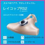 RAYCOP RS2-100JPK ピンク レイコップ ふとん専用ダニクリーナー「ふとんクリーナー レイコップRS2-100」「布団クリーナー RS2-100」 UV寝具用掃除機