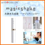 antibac2K MS-5 シルバー アンティバックジャパン サンテシリーズ 水素水生成器 マジックシェイク Magic Shake